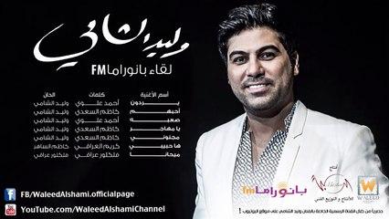 وليد الشامي - يردون (لقاء بانوراما FM)