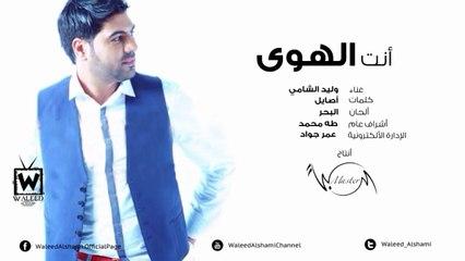 وليد الشامي - أنت الهوى (النسخه الاصليه)