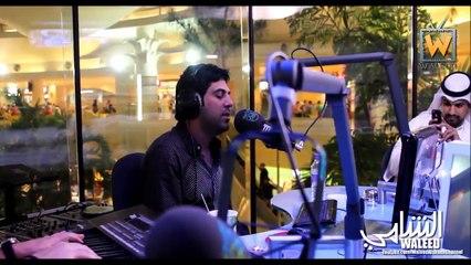 وليد الشامي - عيديتي / برنامج ريفريش لقاء مارينا اف ام