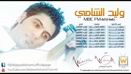 وليد الشامي - مات حبك (MBC FM)