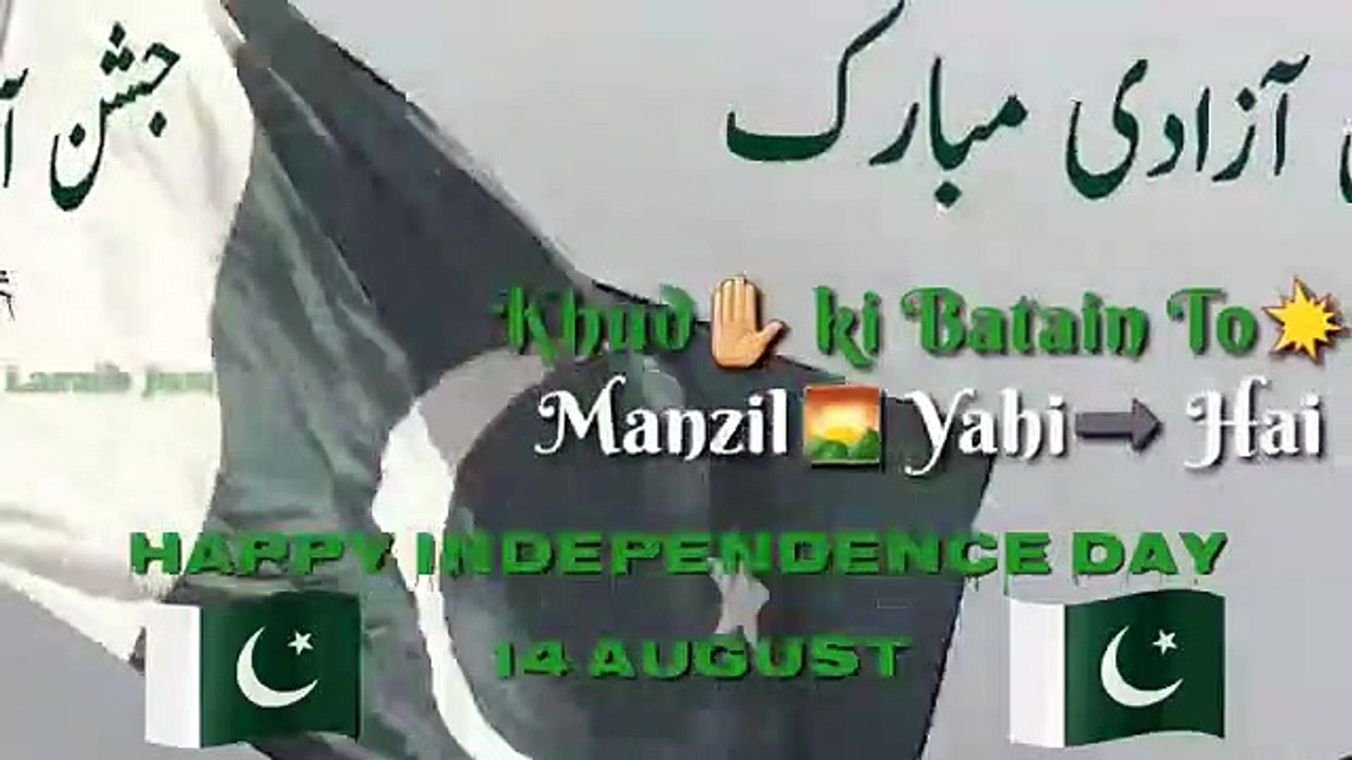 14 August Pakistan National Song Whatsapp Status Pakistan