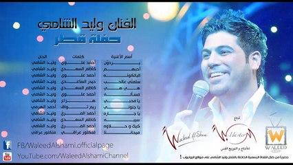 وليد الشامي - يا جاره (حفلة قطر)