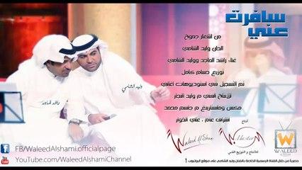 وليد الشامي و راشد الماجد - سافرت ( النسخة الأصلية)
