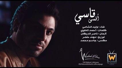 وليد الشامي - أقسى قاسي - Waleed Alshami - Aqssa Qasi