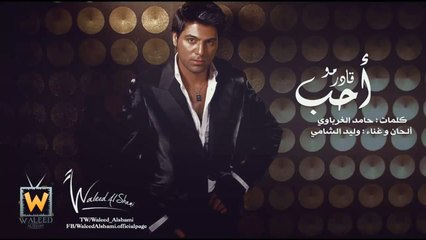 وليد الشامي - مو قادر احب  (النسخة الأصلية)