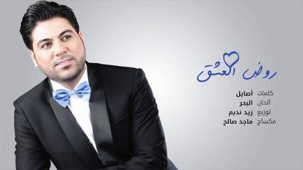 وليد الشامي - روض العشق (حصرياً)   2015