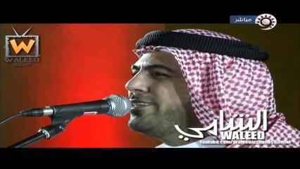 وليد الشامي - قلي يا حلو   سمرات سوق واقف 1432 هـ