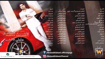 وليد الشامي - ماشفتني (النسخة الأصلية)