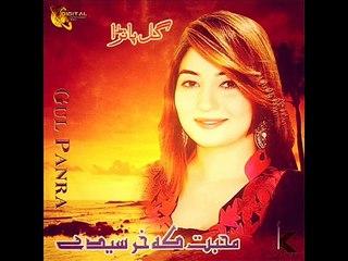 Armaan De Armaan Zama Zwanai | Pashto Pop Singer | Gul Panra | Pashto Song | HD Video