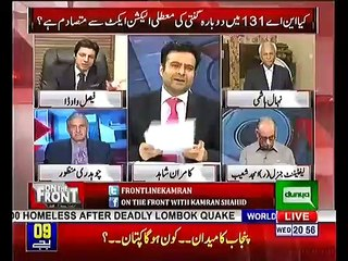 Kamran Shahid Tells From His Sources The Name of CM Punjab, Law Minister & Speaker NA
