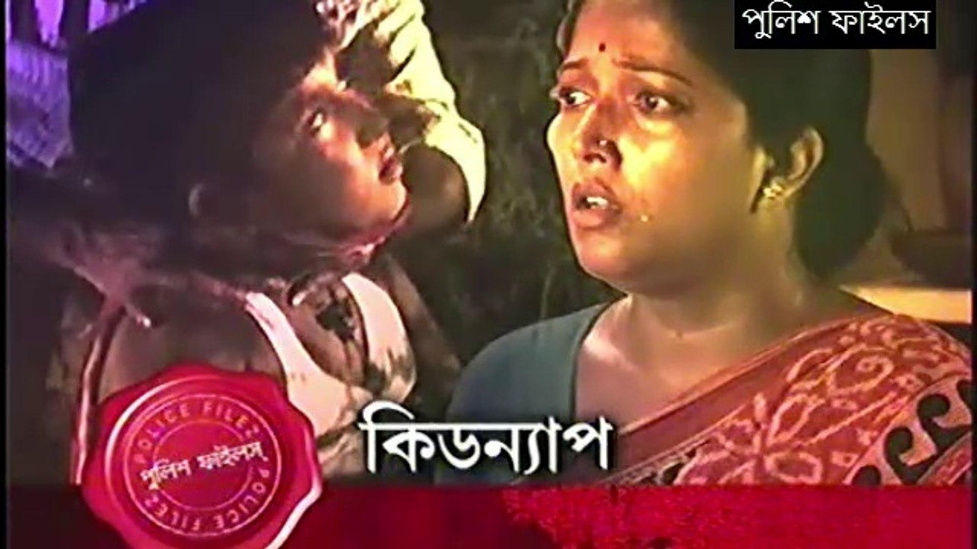 কিডন্যাপ পুলিশ ফাইল নতুন পর্ব Kidnape Police Files Bangla New Episode