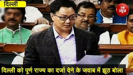 किरण रिजिजू ने संसद में बोला झूठ, AAP नेता करेंगे शिकायत