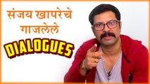 Sanjay Khapare   Famous Dialogues   अभिनेता संजय खापरेचे गाजलेले डायलॉग