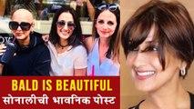 Sonali Bendre Goes Bald | Hum Saath Saath Hain, Aga Bai Arrecha