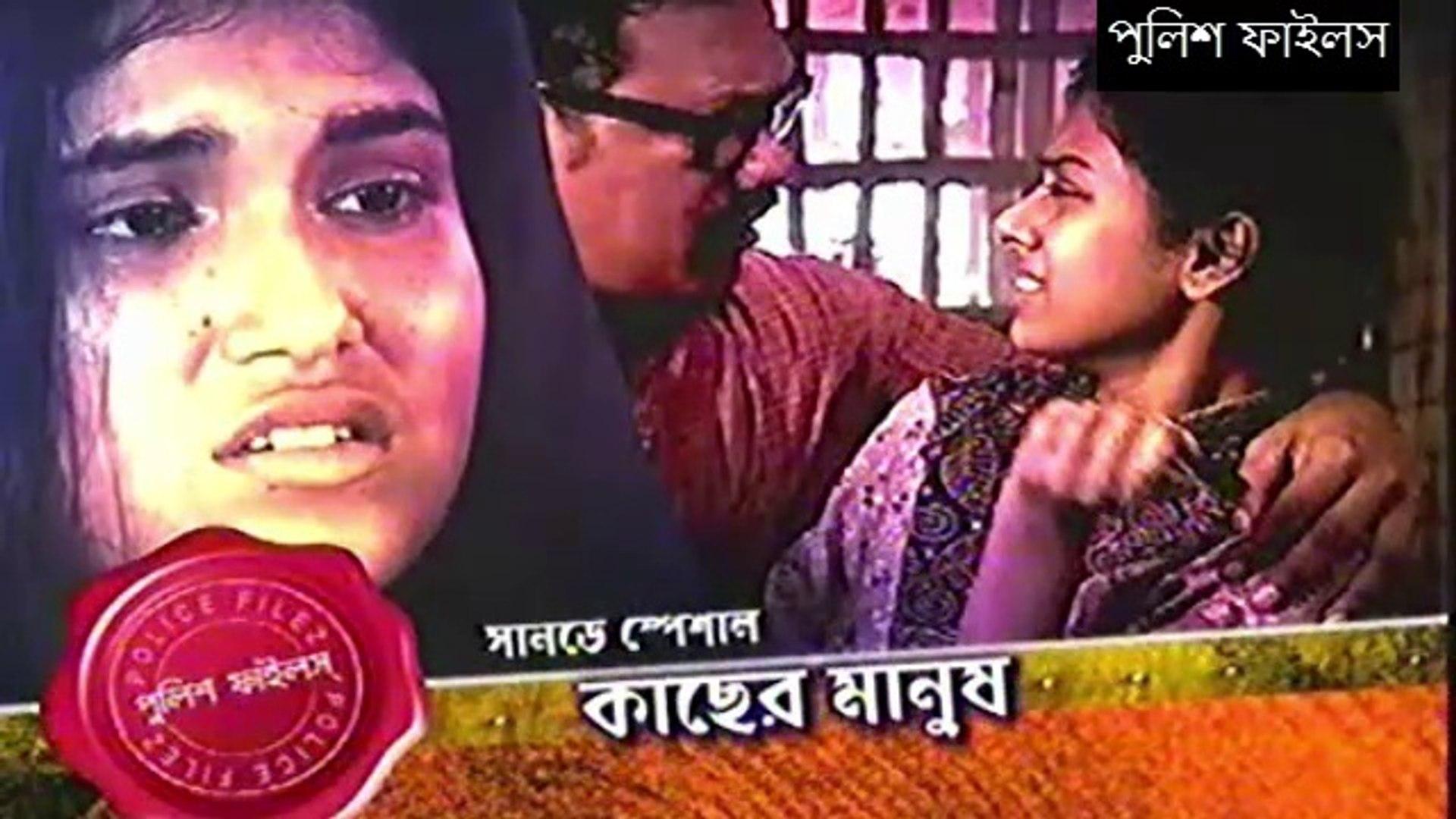কাছের মানুষ - পুলিশ ফাইল নতুন পর্ব Kacher Manush #  Police Files Bangla New Episode