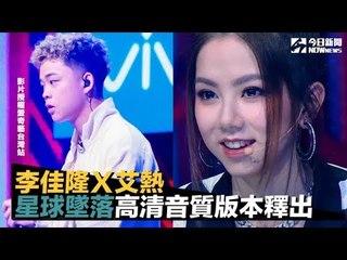 「一個在東,一個在西」《中國新說唱》李佳隆✗艾熱《星球墜落》高清無雜音版本|NOWnews今日新聞