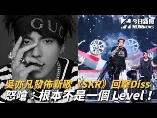 吳亦凡發佈新歌《SKR》回擊Diss 怒嗆:根本不是一個 Level!|NOWnews今日新聞