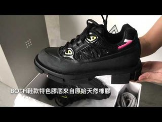 Bella Hadid新寵 來自巴黎的 「Both」 膠底Sneaker 開箱