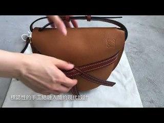 Loewe Gate手袋讓妳把時髦 優雅一次帶走 開箱