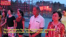 【Video】Film Great Cold premiered Aug 1 at the Jianchuan Museum in Sichuan. The film, which tells of the tragic experiences of Chinese 'comfort women' and atroci