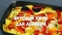 Вкусный ужин ДЛЯ ЛЕНИВЫХ