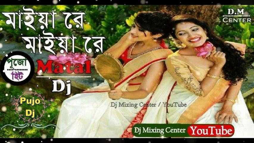 Maiya Re Maiya Re Tui Oporadhi (Bengali Breakup Electro Mix) Dj Song    Latest Bangla New Dj Mix Song   Godialy.com