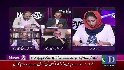 Shahbaz Sharif Ne Independent Candidates Ko Kitne Crore Ki Offer Ki Hai - Kashif Abbasi Tells.
