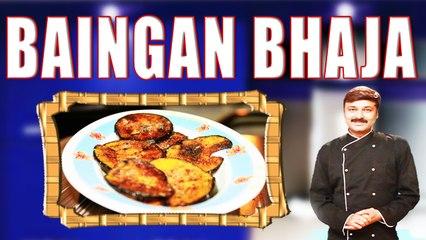 BAINGAN BHAJA II बैंगन भाजा II  BY CHEF PIYUSH SHRIVASTAVA II