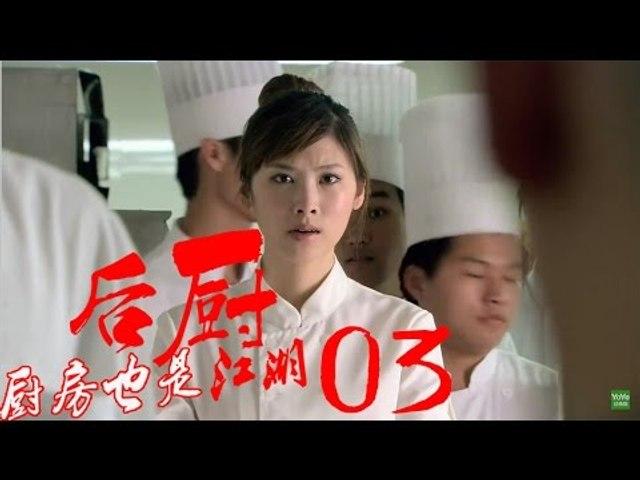 后厨 03丨The kitchen 03  (主演:小沈阳,海清,姜彤,赵峥,任晓菲)