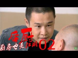 后厨 02丨The kitchen 02  (主演:小沈阳,海清,姜彤,赵峥,任晓菲)