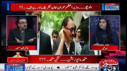 Live with Dr.Shahid Masood | 10-August-2018 | Imran Khan | Chaudhry Sarwar | PPP |