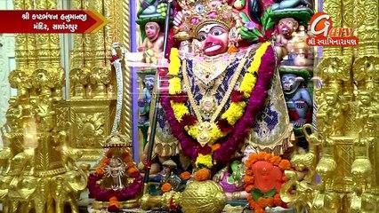 Morning Aarti - Niti Praveen Nighamagham - Hanumanji Stotra -  Salangpur Hanuman Mandir