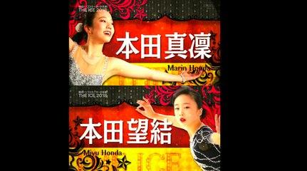 本田真凜&望結(HONDA Marin & Miyu) - THE ICE 2018 愛知