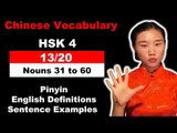 HSK 4 Course - Complete Mandarin Chinese Vocabulary Course - HSK 4 Full Course - Nouns 31 to 60