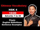 HSK 4 Course - Complete Mandarin Chinese Vocabulary Course - HSK 4 Full Course - Adverbs 1 to 30