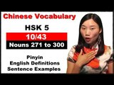 HSK 5 Course - Complete Chinese Vocabulary Course - HSK 5 Full Course - Nouns 271 to 300 / (10/43)