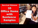 35 Office Items with Sentence Samples - Chinese Conversation | Chinese Listening Practice