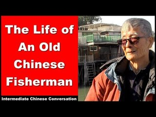 Life of an Old Chinese Fisherman - Intermediate Chinese Listening Practice  | Chinese Conversation