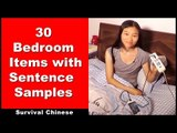 30 Bedroom Items with Sentence Samples - Beginner Chinese Conversation | Chinese Listening Practice