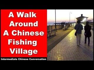 A Walk Around A Chinese Fishing Village - Intermediate Chinese Listening | Chinese Conversation