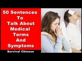 Being Sick in Chinese - Chinese Medical Terms - Chinese Medical Vocabulary | Intermediate Chinese
