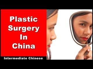Plastic Surgery in China - Intermediate Chinese Listening | Slow Chinese | Chinese Conversation