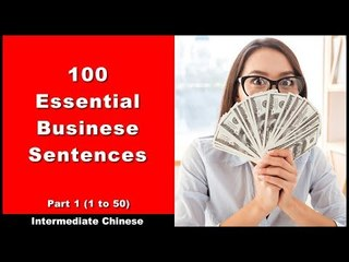 100 Essential Business Sentences / #1 - | Chinese Conversation | Chinese Business Vocabulary