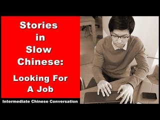 Looking For A Job - Intermediate Chinese Listening Practice | Chinese Conversation | Level: HSK 3