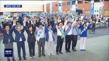 파랑, 하늘, 노랑 팔찌…민주당의 '팔찌 정치'