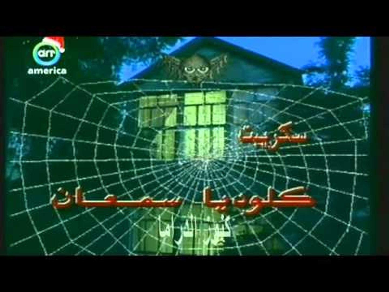 مسلسل شبكة العنكبوت النهاية