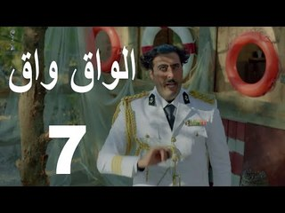 مسلسل الواق واق الحلقة 7 السابعة | رسائل نارية - جرجس جبارة و مرام علي  | El Waq waq