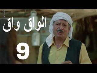 مسلسل الواق واق الحلقة 9 التاسعة | بيضة القبان - باسم ياخور و شكران مرتجى | El Waq waq