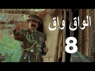 مسلسل الواق واق الحلقة 8 الثامنة | الأرخبيل - جمال العلي و نانسي خوري | El Waq waq