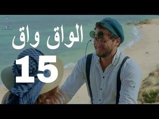 مسلسل الواق واق الحلقة 15 الخامسة عشر  | منامات الماريشات - حسين عباس و نانسي خوري  | El Waq waq